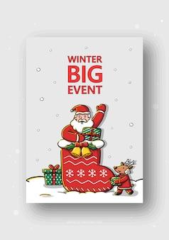 冬とクリスマスのイベントイラスト
