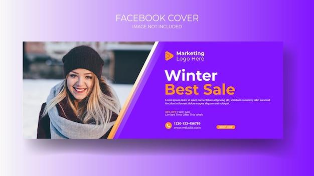 겨울 베스트 세일 페이스북 표지 템플릿