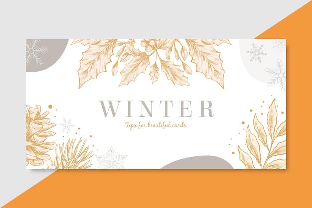 冬のブログヘッダーテンプレート
