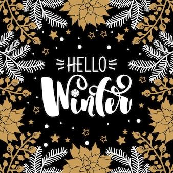 Зимняя открытка с надписью hello winter