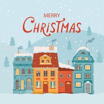 レトロなスタイルの冬の街。家とのクリスマス。挨拶のための居心地の良い町