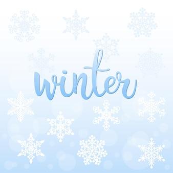 Зима рукописные надписи и снежинки ручной работы рождественские или новогодние узоры
