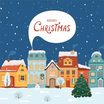 レトロなスタイルの冬の夜の街。家とのクリスマス。グリーティングカードのための居心地の良い町。