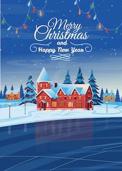 家、クリスマスツリー、凍った湖のある冬の夜の風景。フラットな漫画のスタイルのベクトル描画図。クリスマスカード。