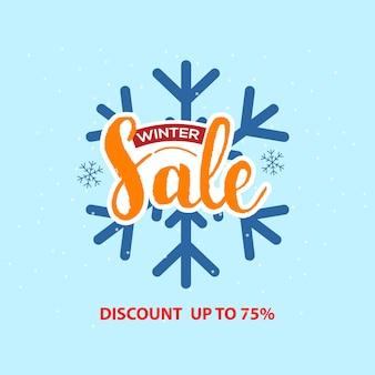 冬の販売のバナー。ベクトル図