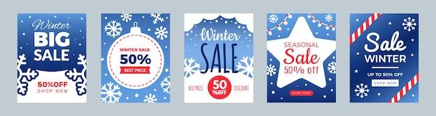 冬のセールチラシ。プロモーションカード、シーズン割引バナー。クリスマスまたは新年のショッピングバナーベクトルセット。イラストホリデープロモーションテンプレートカード、季節割引