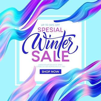 색상 환상적인 파도와 겨울 판매 레터링 배너입니다. 현대적인 다채로운 흐름 포스터입니다. 웨이브 액체 모양. 디자인 프로젝트 벡터 일러스트 레이 션 eps10에 대 한 아트 디자인