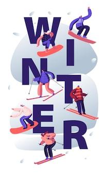 ウィンタースポーツ活動の概念。漫画フラットイラスト