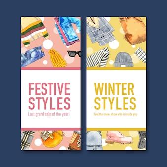 セーター、ジーンズ、ウールの帽子、ジャケット水彩イラストと冬スタイルのチラシデザイン。