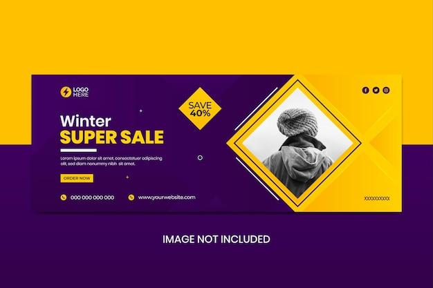 冬のスーパーセールソーシャルメディアカバー