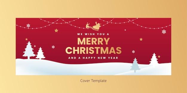 Желаю вам счастливого рождества и счастливого нового года шаблон титульной страницы