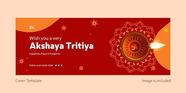 とても幸せなakshayatritiyaカバーデザインをお祈りします