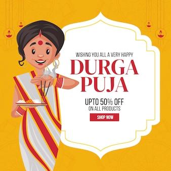 당신 모두에게 매우 행복한 durga puja 배너 디자인 템플릿을 기원합니다