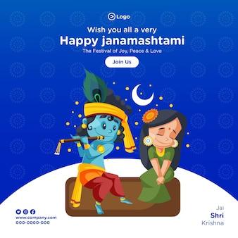 Wish you all a very happy janamashtami banner design Premium Vector