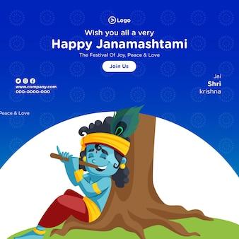 Wish you all a very happy janamashtami festival banner design Premium Vector