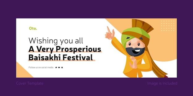 매우 번영하는 바이 사키 축제 페이스 북 커버 디자인을 기원합니다