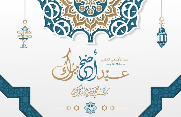 Wishing you happy eid traditional muslim greeting reserved for use on the festivals of eid