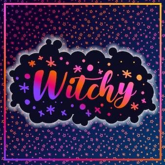 魔女ハロウィーンパターン星