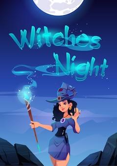 ハロウィーンパーティーの魔女の夜の漫画のポスター