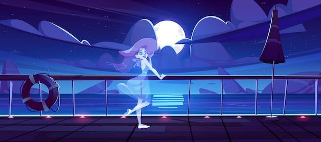 夜のクルーズ船の甲板上の女性の幽霊。