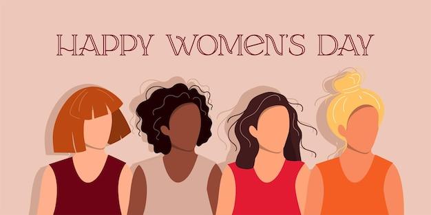 서로 다른 문화와 국적의 여성들이 함께 서 있습니다. 여성 권한 부여 운동과 성 평등의 개념.