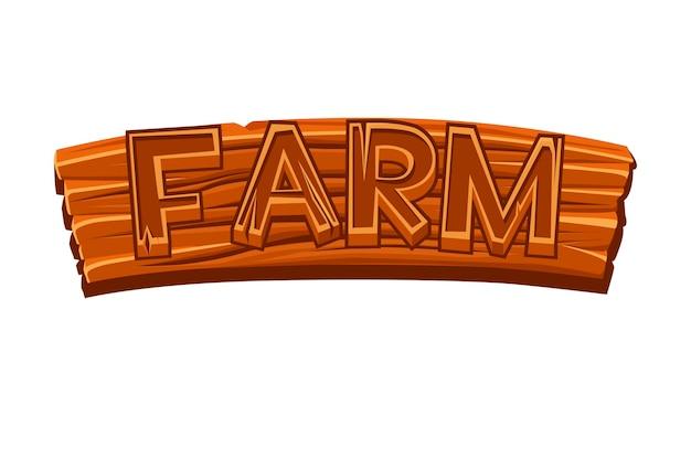 グラフィックデザインの農場のロゴと木製の古いボード。ゲームの茶色の板看板のベクトルイラスト。