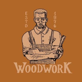 木工大工男性または建具。ワークショップや看板のウッドラベル。ビンテージロゴ、タイポグラフィまたはtシャツのバッジ。