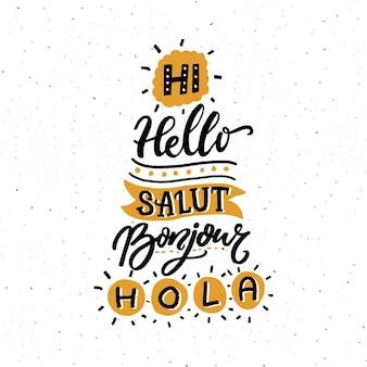 다른 유럽 언어로 된 단어 hello. salut, 프랑스어 봉쥬르, 스페인어 hola. 언어 학교, 호텔 및 호스텔을 위한 타이포그래피 포스터 또는 스텐실.