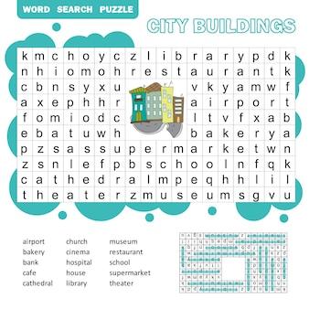 단어 찾기 퍼즐. 도시 건물에 대한 벡터 게임. 어린이를 위한 워크시트. 답변이 포함된 다채로운 인쇄용 버전