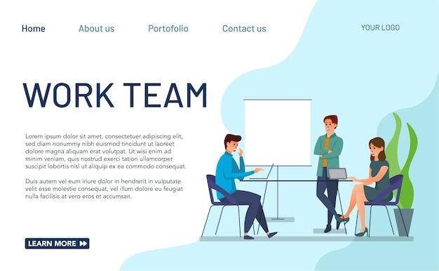 방문 페이지에 대한 작업 팀 개념 그림입니다. 웹 사이트 및 모바일 앱에 대한 작업 팀 그림