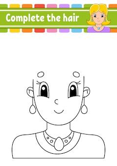 Рабочий лист завершите картину. нарисуй волосы. веселый характер. векторная иллюстрация милая девушка.
