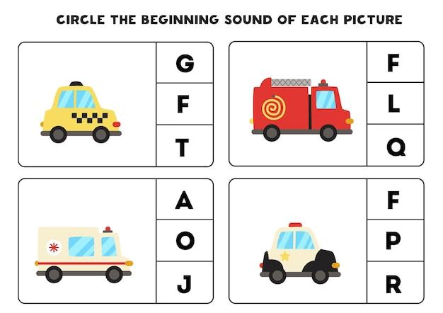 子供のためのワークシート。最初の音を見つけます。漫画の輸送手段。