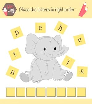 미취학 아동을위한 워크 시트 어린이를위한 단어 퍼즐 교육 게임. 글자를 올바른 순서로 놓으십시오