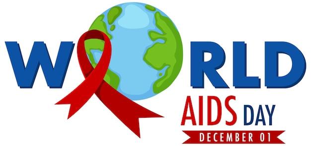 世界エイズデーのロゴまたは赤いリボンと地球のバナー