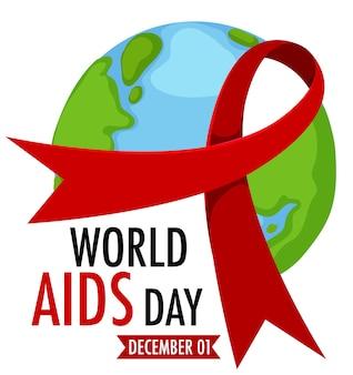 世界エイズデーのロゴまたは地球上の赤いリボンとバナー