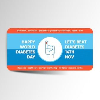 世界糖尿病デーのバナー