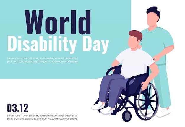 世界障害者デーバナーフラットテンプレート。パンフレット、ポスターのコンセプトデザイン、漫画のキャラクター。障害者がリハビリし、横チラシ、テキスト用のチラシをサポート