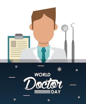 世界医師の日