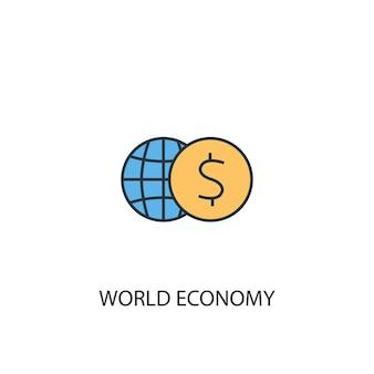 世界経済のコンセプト2色の線のアイコン。シンプルな黄色と青の要素のイラスト。世界経済の概念概要シンボルデザイン