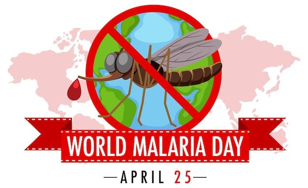 世界マラリアデーのロゴまたは蚊のサインのないバナー