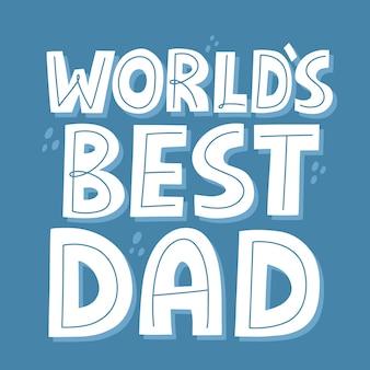 世界最高のお父さんの引用。 tシャツ、ポスター、カップ、カードの手描きベクトルレタリング。幸せな父の日のコンセプト