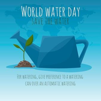 비문 세계 물의 날 배너입니다. 물 뿌리개와 새싹. 정기적 인 물 뿌리개로 정원 식물에 물을 준다.