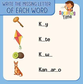 어린이를 위해 각 단어 워크 시트의 누락 된 문자를 작성합니다.