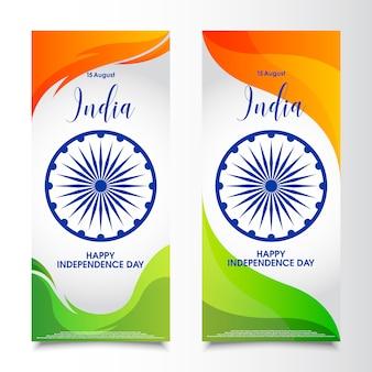 インドxbannerロールアップデザインの独立記念日