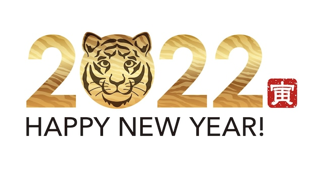 The year 2022 greeting symbol decorated with tiger skin pattern  translation  the tiger