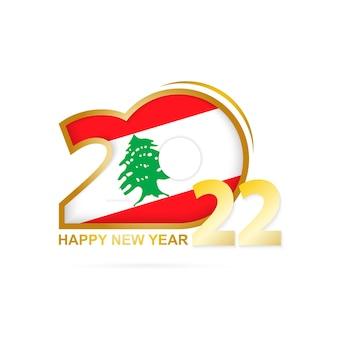 레바논 국기 패턴이 있는 2022년. 새해 복 많이 받으세요 디자인.