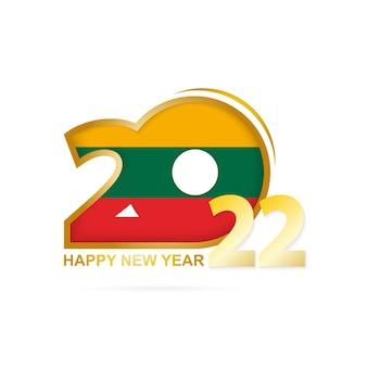 리투아니아 국기 패턴으로 2022년 새해 복 많이 받으세요 디자인