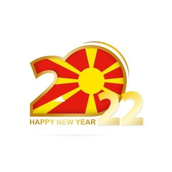 마케도니아 국기 패턴이 있는 2022년. 새해 복 많이 받으세요 디자인.