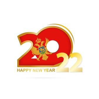 몬테네그로 국기 패턴이 있는 2022년. 새해 복 많이 받으세요 디자인.