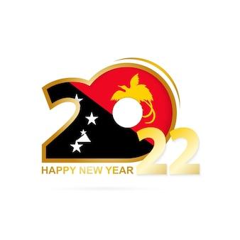 パプアニューギニアの旗のパターンを持つ2022年。明けましておめでとうございます。